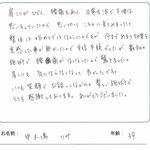 腰痛・肩こり 中木場リサ(一宮市) 39歳 女性