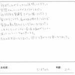首の痛み しほちゃん(稲沢市) 22歳 女性